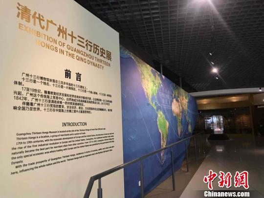 图为位于广州十三行商馆区旧址的广州十三行博物馆。 许青青 摄