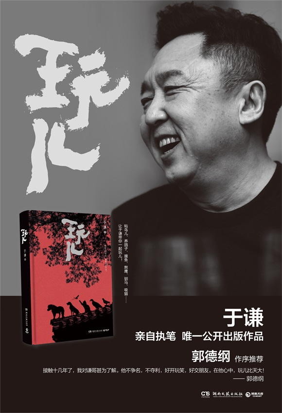 8、于谦《玩儿》新书签售会(很大).jpg
