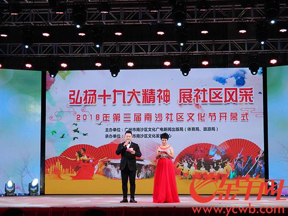 2018年第三届南沙社区文化节开幕.png