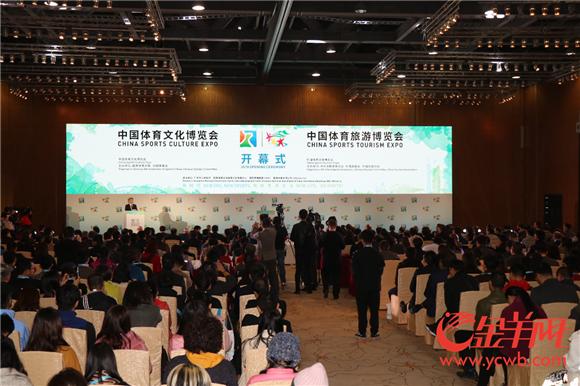 2018中国体育文化博览会 中国体育旅游博览会开幕式.png