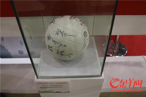1981-1985年中国女排全体队员签名的排球.png
